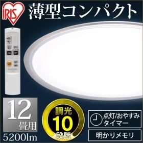 シーリングライト LED 12畳 調光 CL12D-5.0CF 天井照明 照明器具 アイリスオーヤマ  タイムセール!