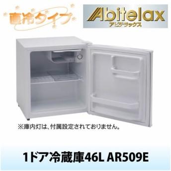 アビテラックス(冷蔵庫)1ドア冷蔵庫46L AR509E(メール便不可)(ラッピング不可)