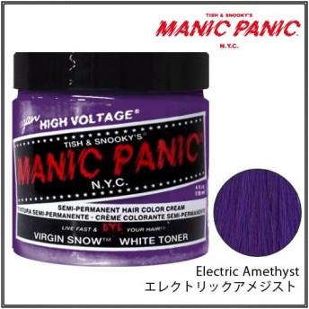 マニックパニック MC11036 Electric Amethyst エレクトリックアメジスト[MANIC PANIC][ヘアカラークリーム]