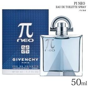 ジバンシイ パイネオEDT 50ml(オーデトワレ) π neo(パイ ネオ)[香水]