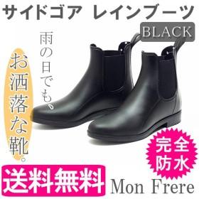 Mon Frere(モンフレール) サイドゴア レインブーツ ブラック ショート レディース 靴
