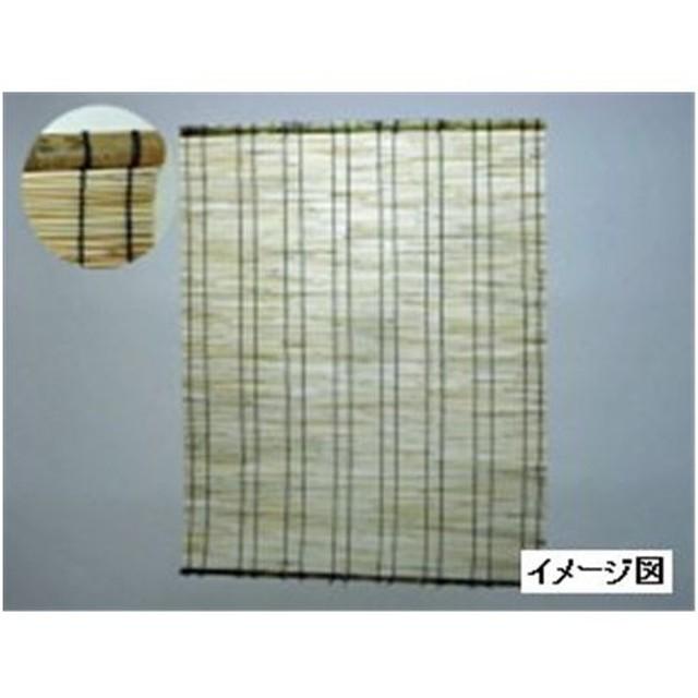 武田コーポレーション カヤすだれ(簾)(日よけ・目隠し) 雅 中 幅88cm×丈112cm
