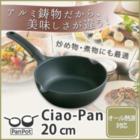 鍋 炒め鍋 IH対応 Ciao-Pan S 20cm AP-0310 パンポット PanPot