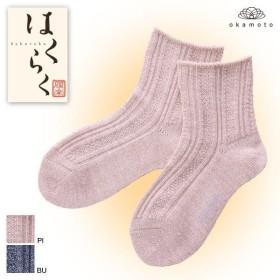 【メール便(10)】 はくらく クルー丈 ソックス ゆったりゴムなし 吸湿発熱 靴下 日本製