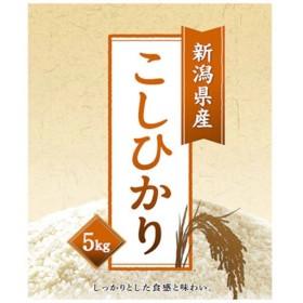 白米 新潟県産こしひかり 5kg アイリスオーヤマ