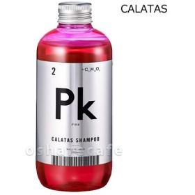 カラタスシャンプー 250ml ピンク 正規販売店[CALATAS SHAMPOO][送料無料]