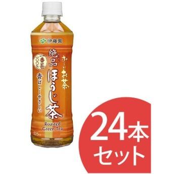 ほうじ茶 24本入 お〜いお茶 おーいお茶 絶品ほうじ茶 PET 525ml 伊藤園 お茶