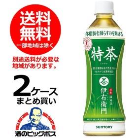 お茶 緑茶 送料無料 サントリー 伊右衛門 特茶 特定保健用食品 2ケース/500ml×48本(048)