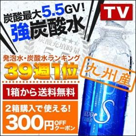 強炭酸水 クオス 300円クーポン対象 マツコ&有吉TVで紹介 九州 日田産 500ml×24本 強炭酸水 まとめ買い