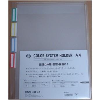 東急ハンズ エイチ・エス カラーシステムホルダー A4 クリア