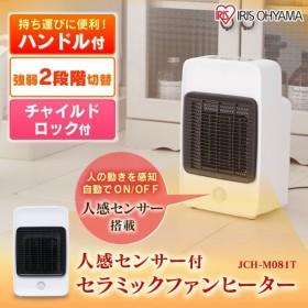 ヒーター 電気ストーブ セラミックヒーター 暖房 人感センサー付セラミックヒーター 800W JCH-M081T アイリスオーヤマ