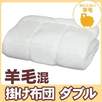 掛け布団 ダブル 羊毛混 掛け布団 ダブル ホワイト FYK-D アイリスオーヤマ 送料無料