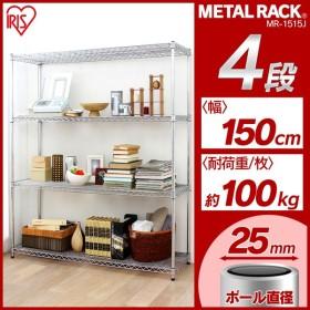 メタルラック スチールラック ラック 4段 業務用 安い  オフィス収納 本棚 家具 什器 オープンラック 幅150cm MR-1515J アイリスオーヤマ