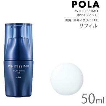 POLA(ポーラ) ホワイティシモ 薬用ミルキィホワイトEX 50ml(リフィル)[医薬部外品][GTT](TN087-4)