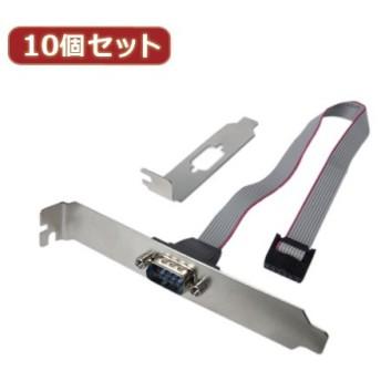 変換名人 10個セット RS232 PCIブラケットケーブル PCIB-RS232X10 パソコン パソコン周辺機器 変換名人