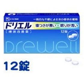 エスエス製薬 ドリエル 12錠(睡眠改善薬/不眠) (第(2)類医薬品)(ゆうパケット配送対象)