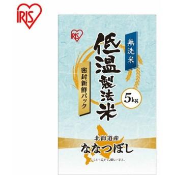 米 お米 29年産 5キロ 低温製法米 無洗米 北海道産 ななつぼし 5kg 密封新鮮パック 米 ごはん うるち米 精白米
