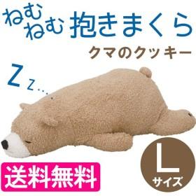 ねむねむ抱きまくら Lサイズ クマ ベージュ クッキー ぬいぐるみ ねむねむシリーズ抱き枕 りぶはあと