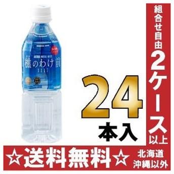 桜島 樵のわけ前1117 500ml ペットボトル 24本入〔ミネラルウォーター〕