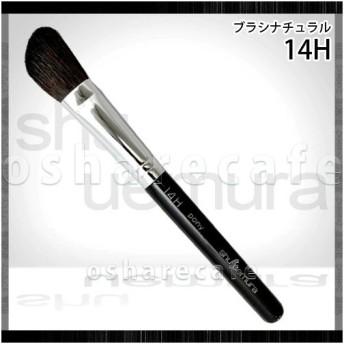 [メール便対応商品]シュウウエムラ ブラシ 14H[チーク/ノーズシャドー ブラシ]shu uemura