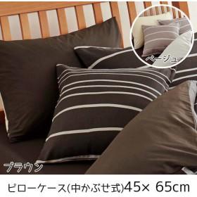 ピローケース 枕カバー 北欧 おしゃれ 綿100% 安い 43×63 ME40 2187-90913 西川リビング(B)