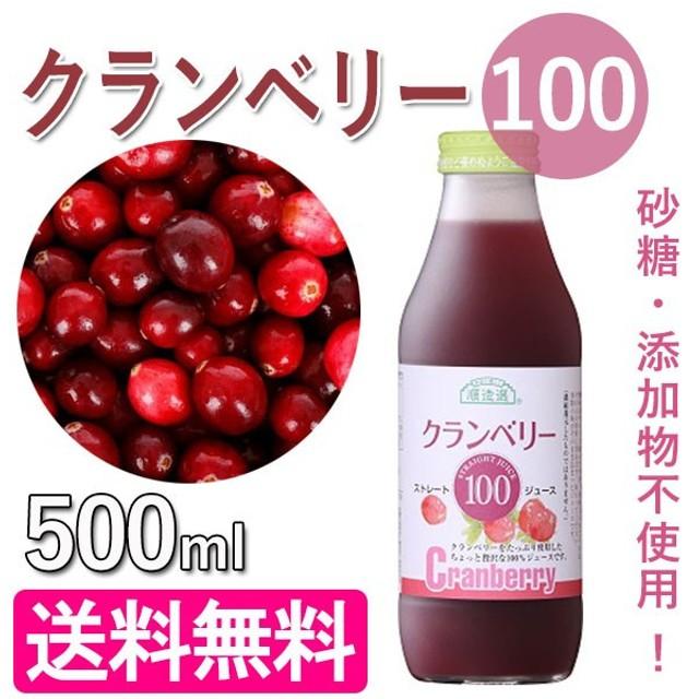 マルカイ 順造選 クランベリー100 500ml ストレートクランベリージュース 100%果汁飲料