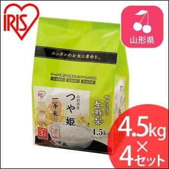 米 生鮮米 つや姫 山形県産 4.5kg×4 アイリスの生鮮米 アイリスオーヤマ
