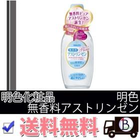 明色 無香料アストリンゼン 170mL 化粧水 無添加 乾燥性敏感肌用 明色化粧品