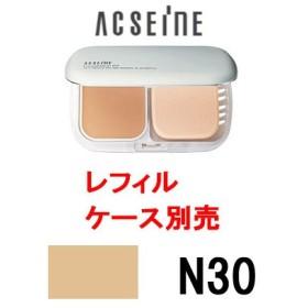 クリーミィファンデーション PV N30 レフィル / ケース 別売 アクセーヌ ( acseine ) - 定形外送料無料 -wp