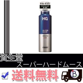 HG スーパーハードムース 硬い髪用a 180g ムース スタイリング剤 整髪料 資生堂 SHISEIDO