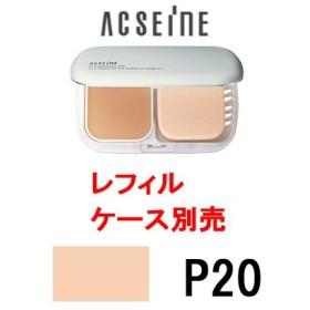 クリーミィファンデーション PV P20 レフィル / ケース 別売 アクセーヌ ( acseine ) - 定形外送料無料 -wp