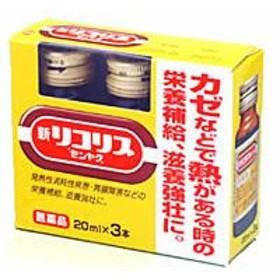 新リコリス ゼンヤク (20mlx3本入) (第2類医薬品)