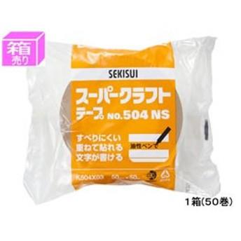 セキスイ/スーパークラフトテープ 50mm×50m 50巻/NO.504NS