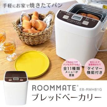 ROOMMATE ブレッドベーカリー EB-RMHB1G 一斤 パン パン焼き機 パンこね機 ケーキ ジャム お餅 お粥