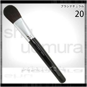 [メール便対応商品]シュウウエムラ ブラシ 20[チーク/フェイスブラシ]shu uemura