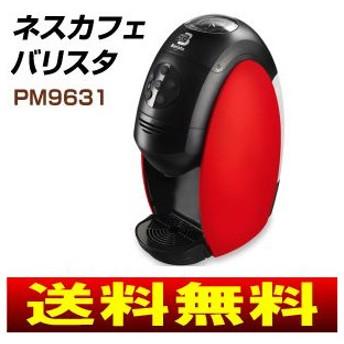 ネスカフェ バリスタ 本体 コーヒーメーカー PM9631-R