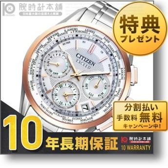 エクシード シチズン EXCEED CITIZEN ソーラー電波  メンズ 腕時計 CC9054-52A