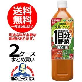 伊藤園 1日分の野菜 900g×2ケース(24本)(024)