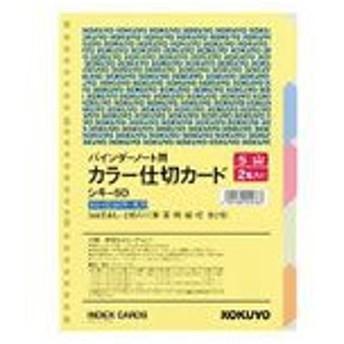 コクヨ/カラー仕切カード B5 5色5山 26穴 2組/シキ-50