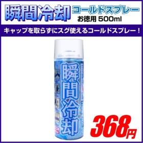 コールドスプレー お徳用500ml 冷却スプレー 冷却グッズ セール sale 特価 熱中症対策