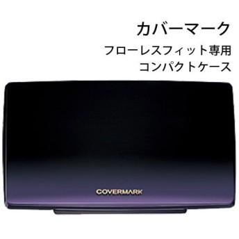[メール便対応商品]カバーマーク フローレスフィットコンパクトケース(スポンジ付き)