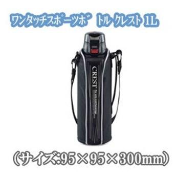 タフコ  F-2671 ワンタッチスポーツボトル クレスト 【ブラック】 1L