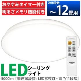 LEDシーリングライト ライト 天井 照明 天井照明器具 照明器具 12畳 調色 5000lm CL12DL-N1-2 アイリスオーヤマ