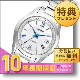 【5日店内最大31%戻ってくる!】 エクシード シチズン EXCEED CITIZEN ソーラー電波  レディース 腕時計 ES1040-61A