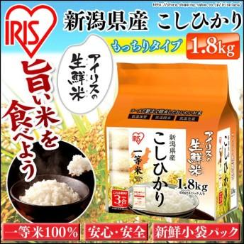 米 生鮮米 コシヒカリ 新潟県産 1.8kg アイリスの生鮮米 アイリスオーヤマ