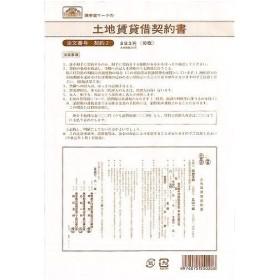 日本法令 契約 2 ケイヤク 2