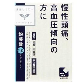 クラシエ 釣藤散(ちょうとうさん) 96錠 (第2類医薬品)