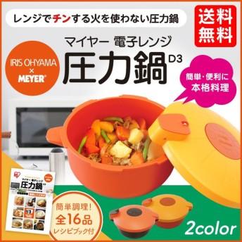 マイヤー レンジ圧力鍋 D3アイリスオーヤマ 電子レンジ対応 鍋 調理器具 プレゼント