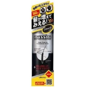 【あすつく】ウテナ マッシーニ クィックヘアカバースプレー ブラック 140G