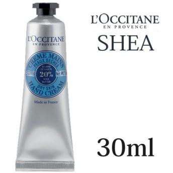 [メール便対応商品] ロクシタン シア ハンドクリーム 30ml(TN109-2)
